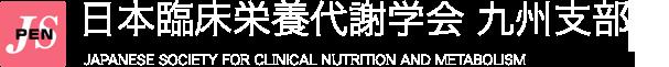 日本静脈経腸栄養学会 九州支部会